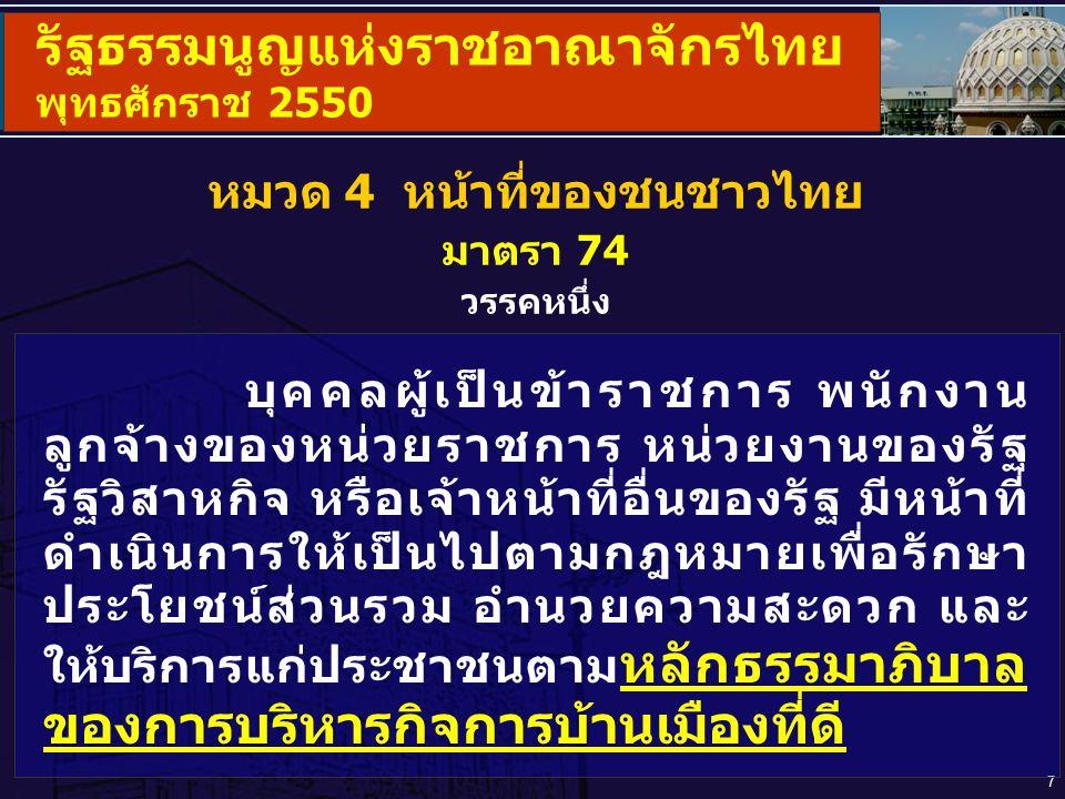 หมวด 4 หน้าที่ของชนชาวไทย