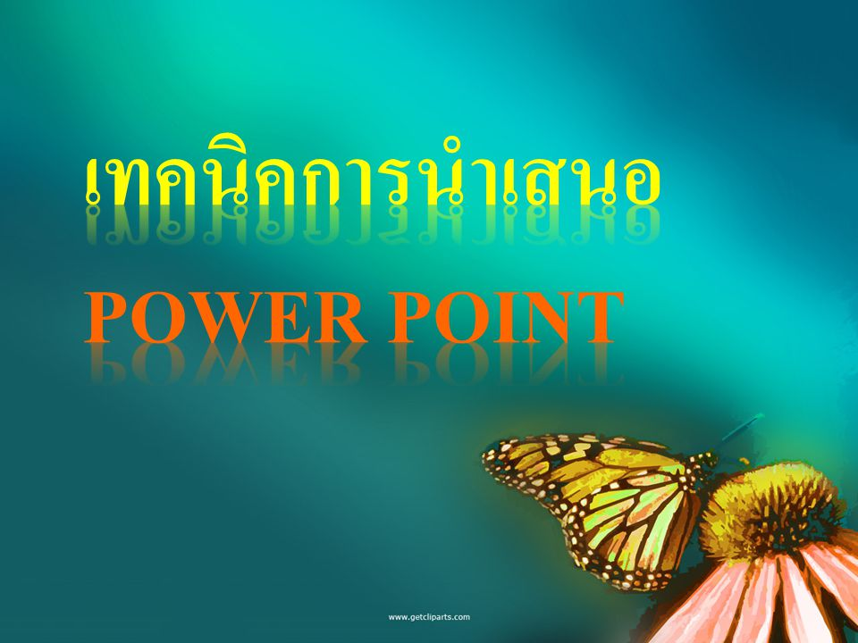 เทคนิคการนำเสนอ Power Point