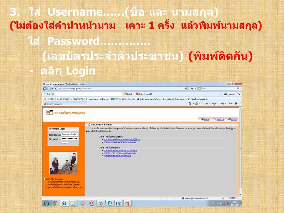 ใส่ Password………….. ใส่ Username……(ชื่อ และ นามสกุล)