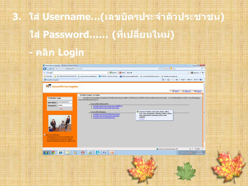 ใส่ Username…(เลขบัตรประจำตัวประชาชน)