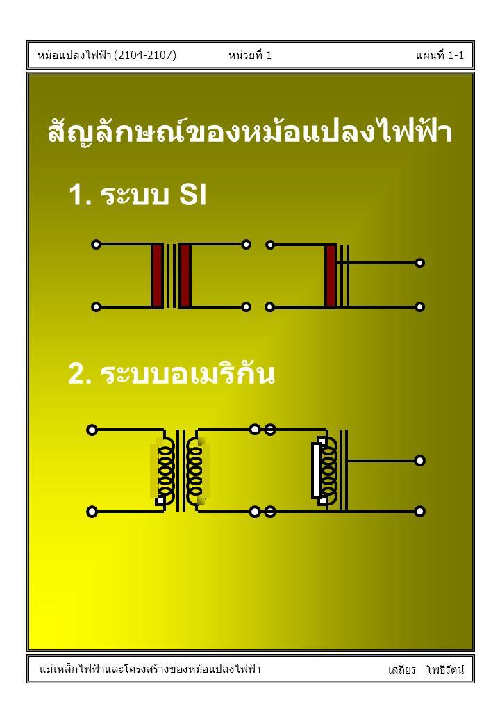 สัญลักษณ์ของหม้อแปลงไฟฟ้า