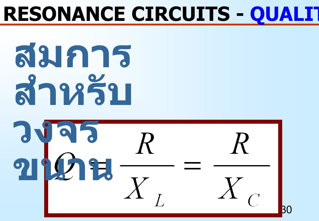 RESONANCE CIRCUITS - QUALITY FACTOR