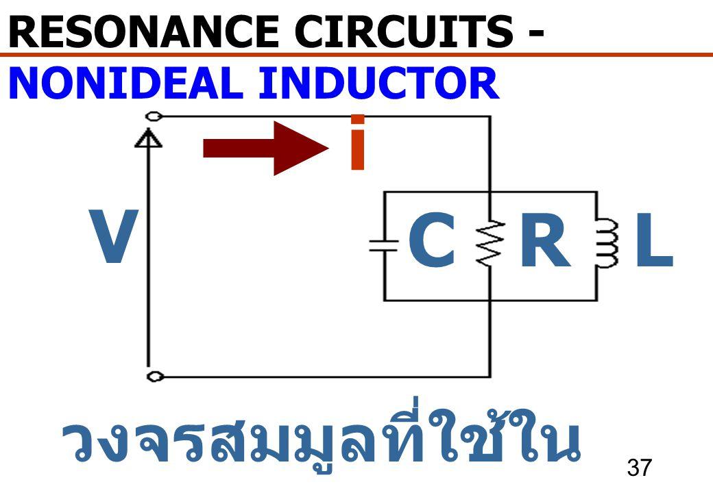 i V C R L วงจรสมมูลที่ใช้ในการออกแบบ
