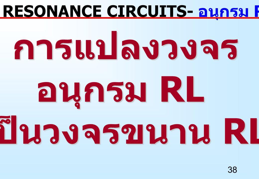 การแปลงวงจร อนุกรม RL เป็นวงจรขนาน RL