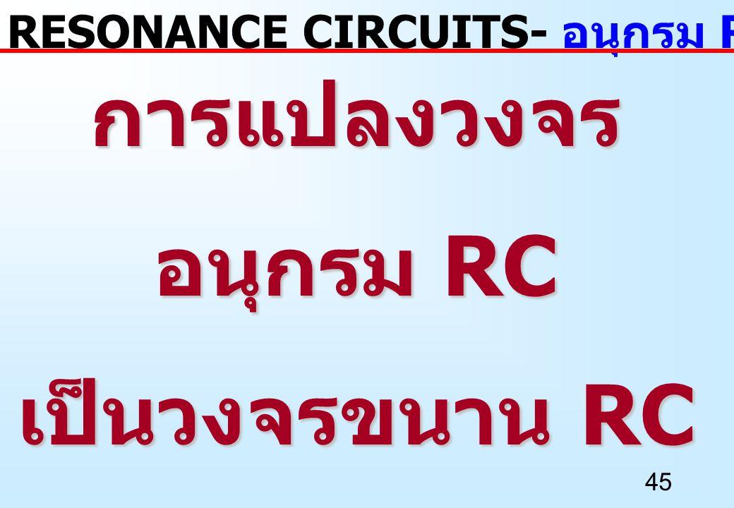 การแปลงวงจร อนุกรม RC เป็นวงจรขนาน RC