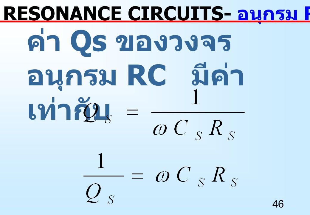 ค่า Qs ของวงจรอนุกรม RC มีค่าเท่ากับ