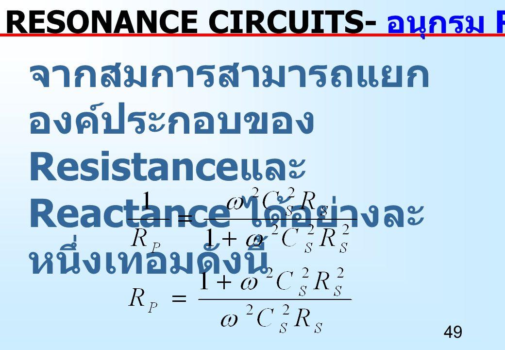 RESONANCE CIRCUITS- อนุกรม RC เป็นขนาน RC