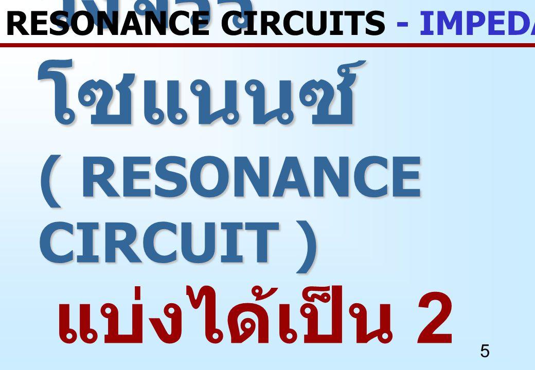 วงจรรีโซแนนซ์ ( RESONANCE CIRCUIT ) แบ่งได้เป็น 2 แบบ