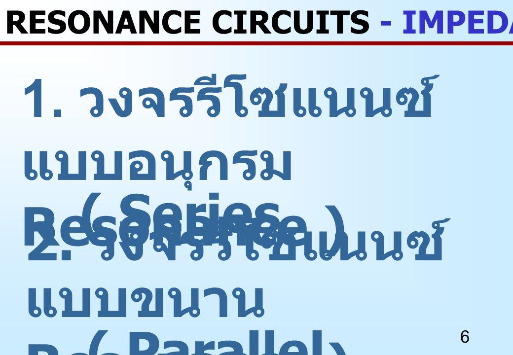 1. วงจรรีโซแนนซ์แบบอนุกรม ( Series Resonance )
