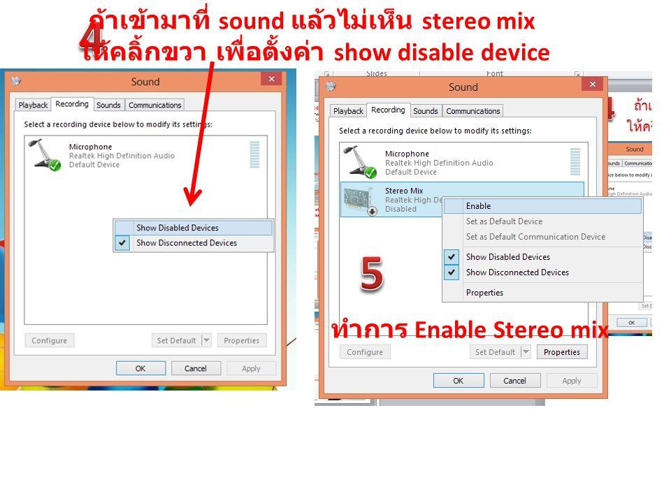 4 5 5 ถ้าเข้ามาที่ sound แล้วไม่เห็น stereo mix