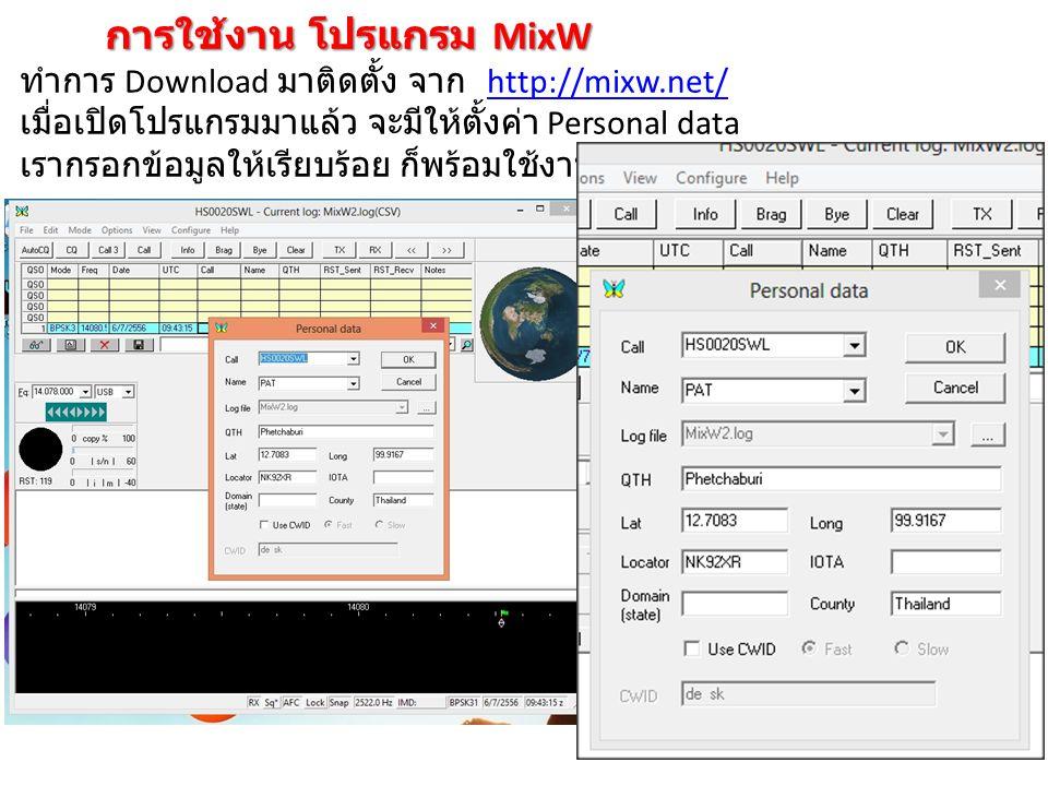 การใช้งาน โปรแกรม MixW