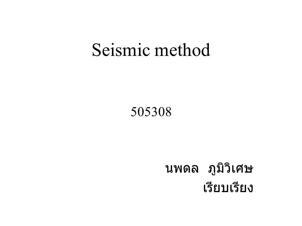 Seismic method 505308 นพดล ภูมิวิเศษ เรียบเรียง