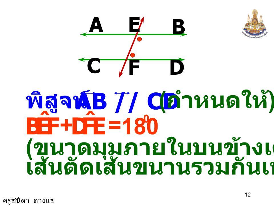 F E B ˆ D พิสูจน์ AB // CD (กำหนดให้) + = 180