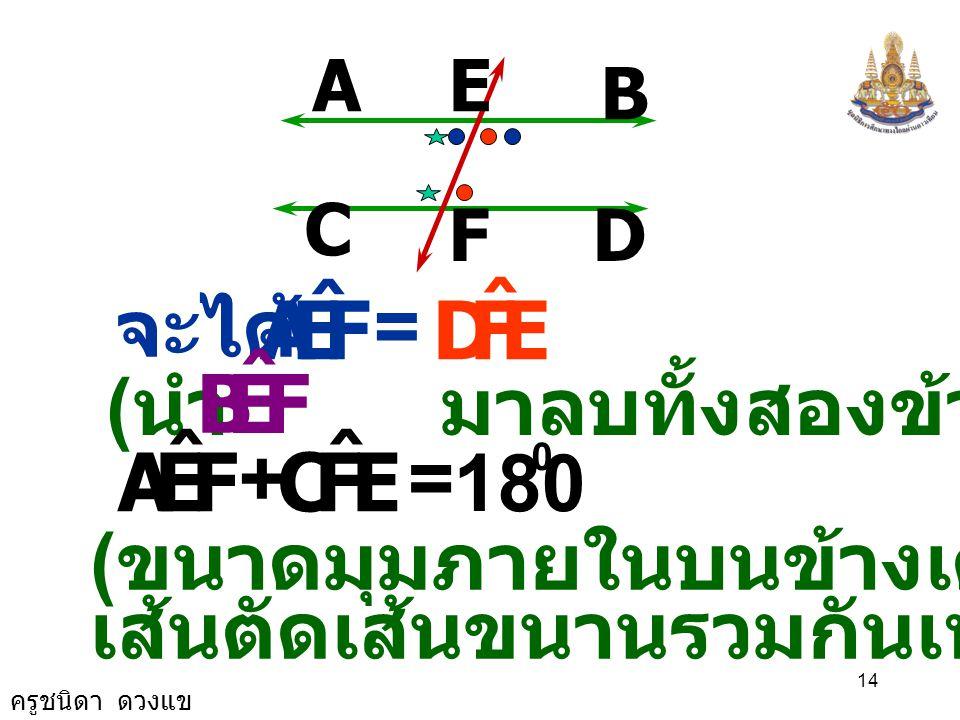 F E A ˆ D F E B ˆ F E A ˆ C = จะได้ (นำ มาลบทั้งสองข้าง) + = 180