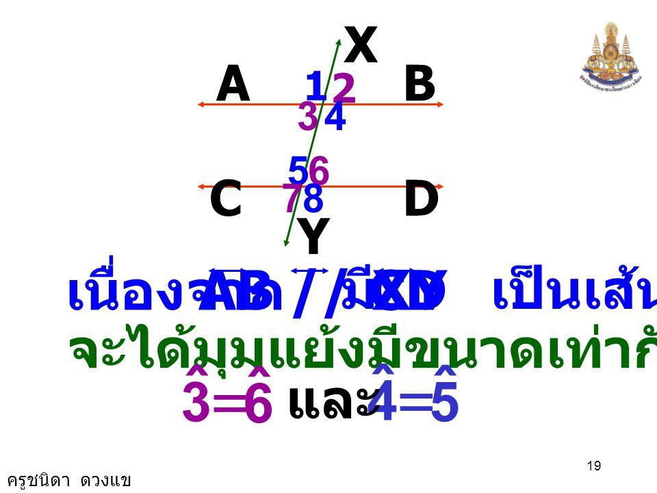 = = 3 ˆ 6 4 ˆ 5 เนื่องจาก AB // CD มี เป็นเส้นตัด XY