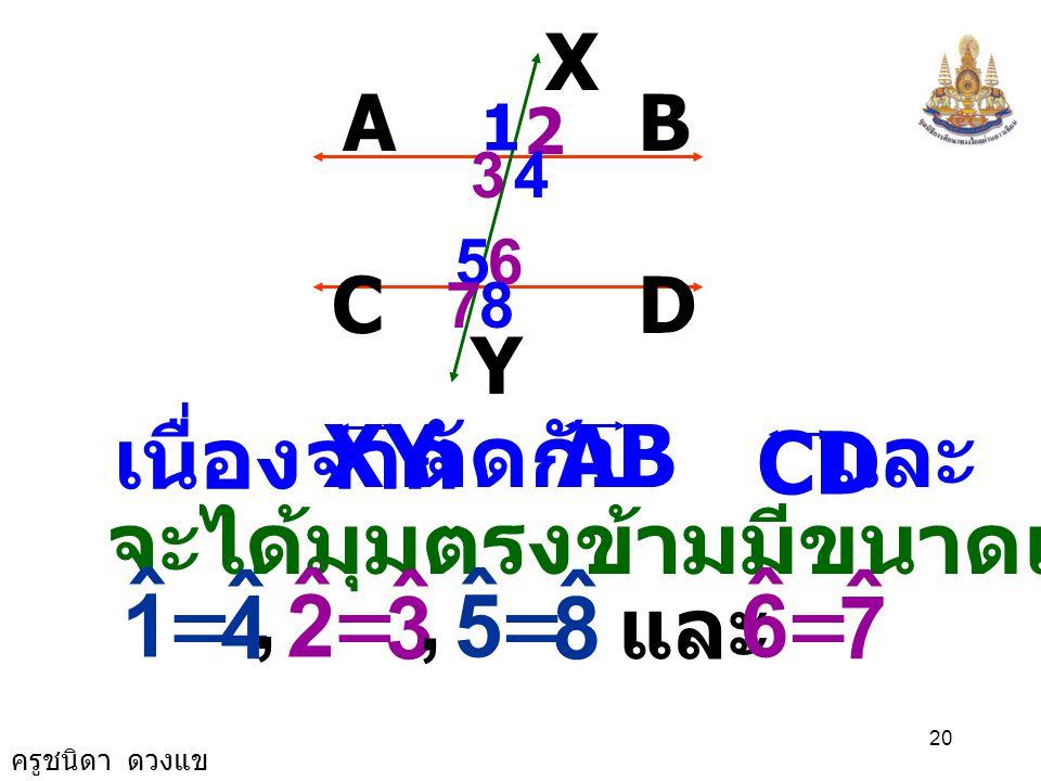 = = = = 1 ˆ 4 2 ˆ 3 5 ˆ 8 6 ˆ 7 เนื่องจาก XY ตัดกับ และ AB CD