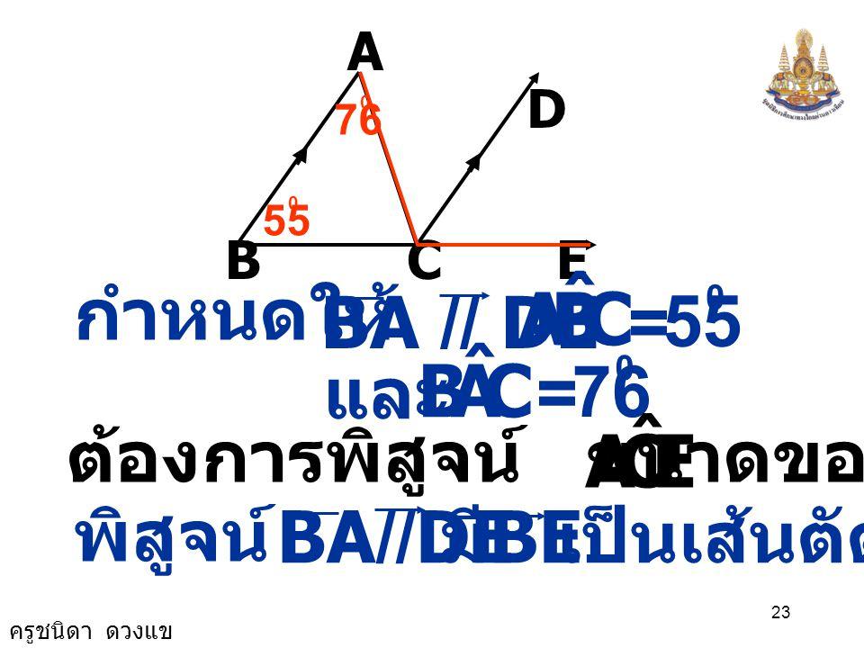 C B A ˆ C A B ˆ E C A ˆ กำหนดให้ BA // DE = 55 และ = 76
