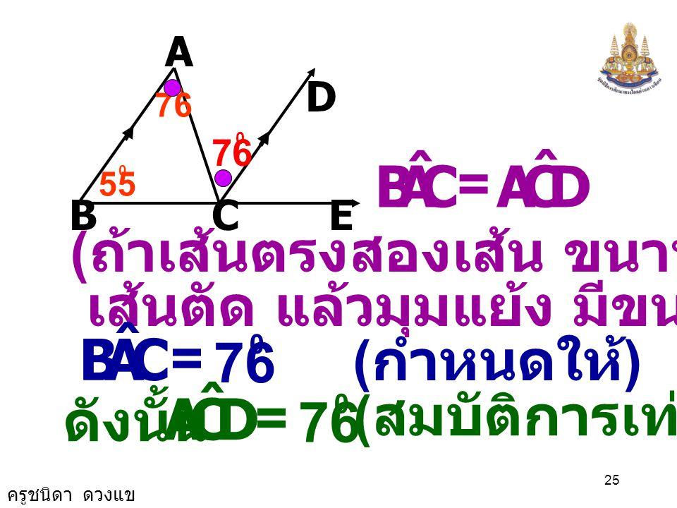C A B ˆ D C A B ˆ D C A ˆ = (ถ้าเส้นตรงสองเส้น ขนานกันและมี