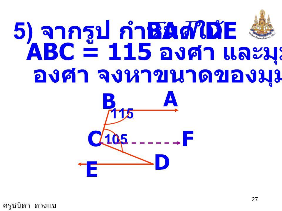 5) จากรูป กำหนดให้ ถ้ามุม BA // DE ABC = 115 องศา และมุมBCD= 105