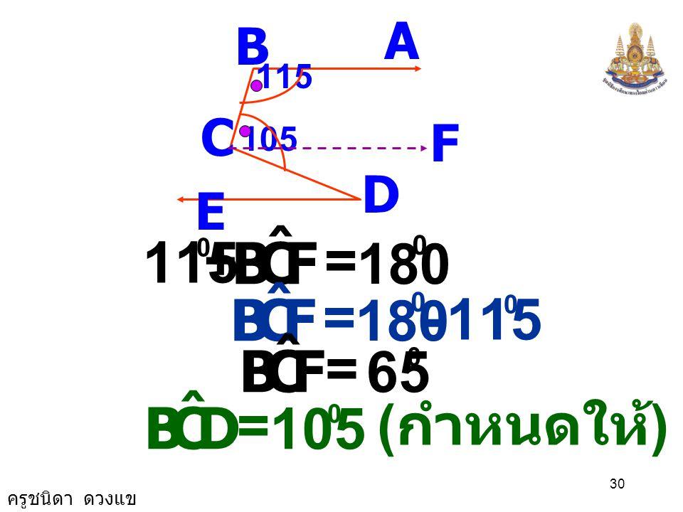 F C B ˆ 115 F C B ˆ 115 F C B ˆ 65 D C B ˆ 105 + = 180 = 180 - = =