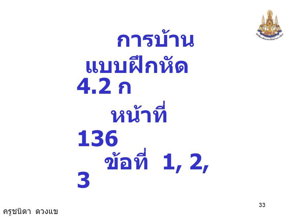 การบ้าน แบบฝึกหัด 4.2 ก หน้าที่ 136 ข้อที่ 1, 2, 3