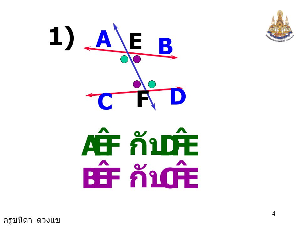 1) A E B D F C F E A ˆ D กับ F E B ˆ C กับ