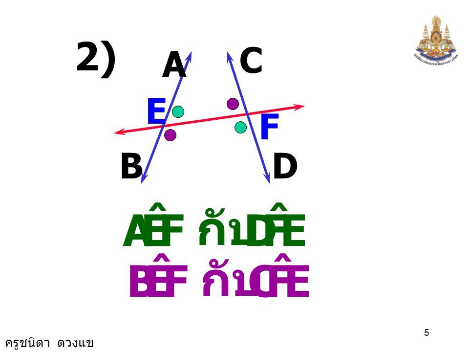 2) C A E F B D F E A ˆ D กับ F E B ˆ C กับ