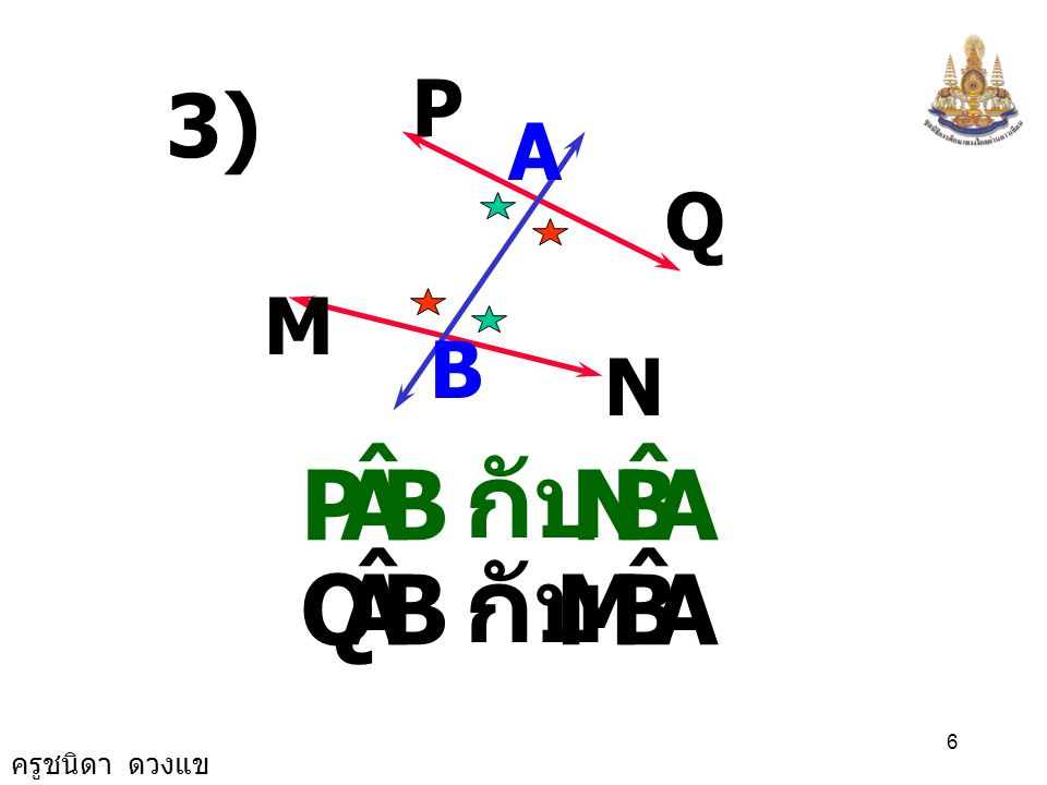 P 3) A Q M B N B A P ˆ N กับ B A Q ˆ M กับ