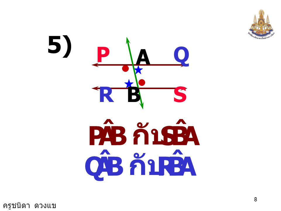 5) P Q A R B S B A P ˆ S กับ B A Q ˆ R กับ