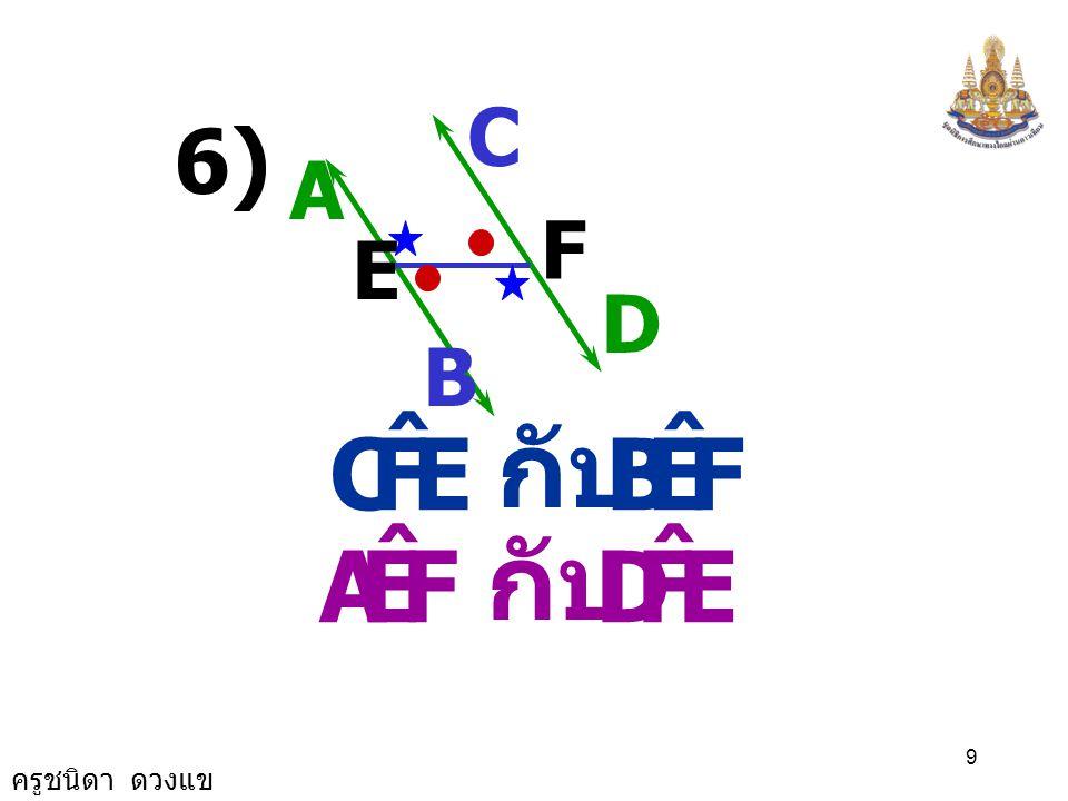 C 6) A F E D B E F C ˆ B กับ F E A ˆ D กับ