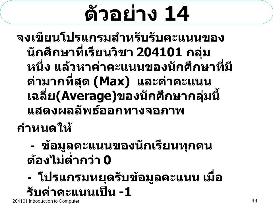 ตัวอย่าง 14