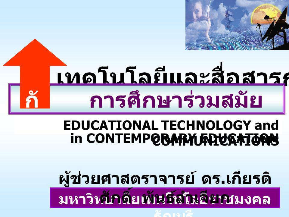 เทคโนโลยีและสื่อสารการศึกษา