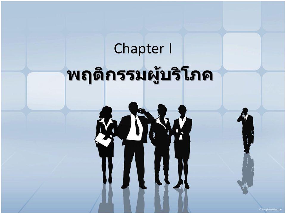 Chapter I พฤติกรรมผู้บริโภค