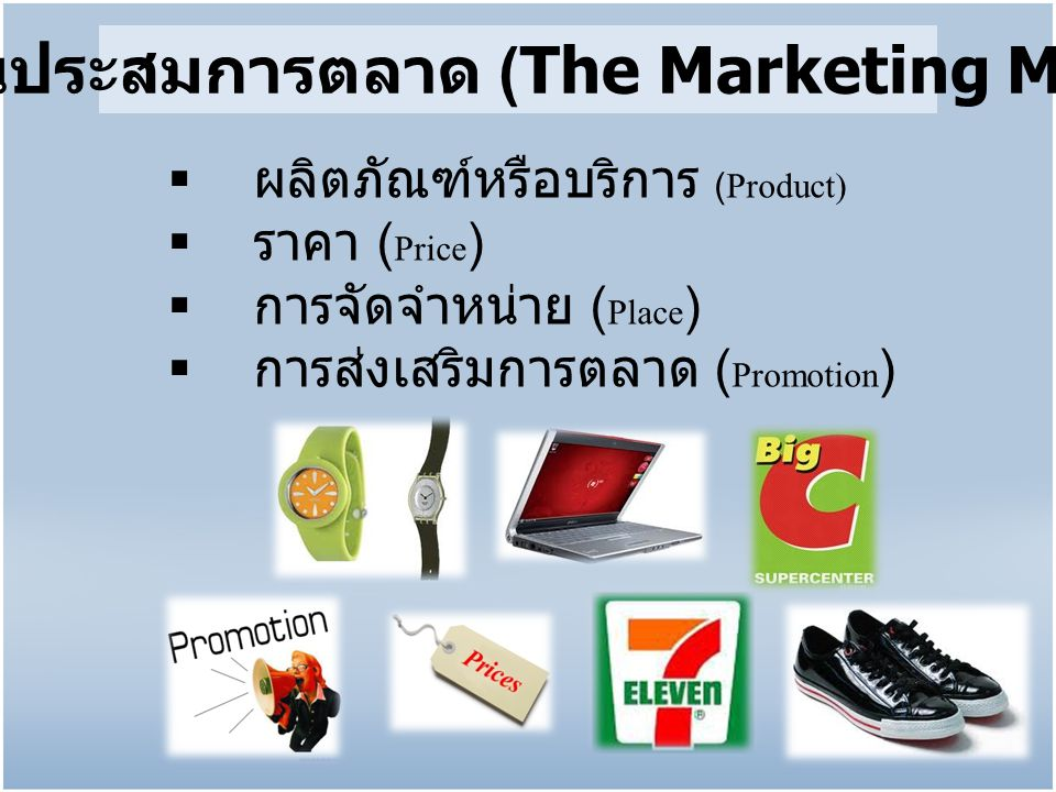 ส่วนประสมการตลาด (The Marketing Mix)
