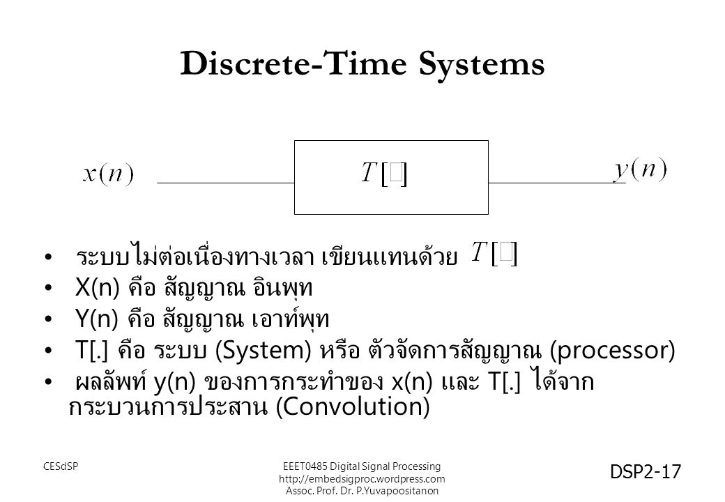 Discrete-Time Systems