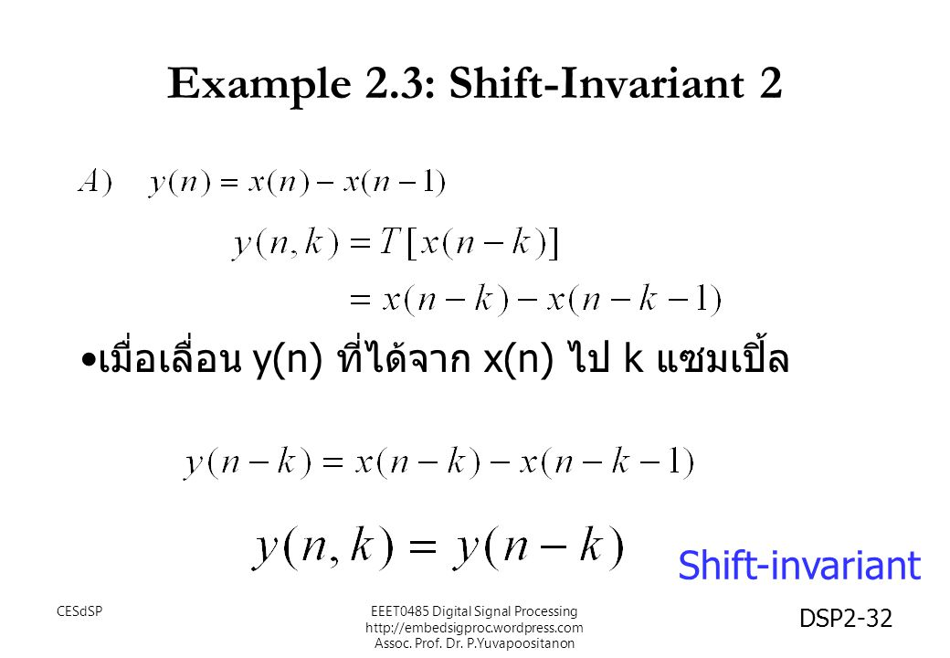 Example 2.3: Shift-Invariant 2