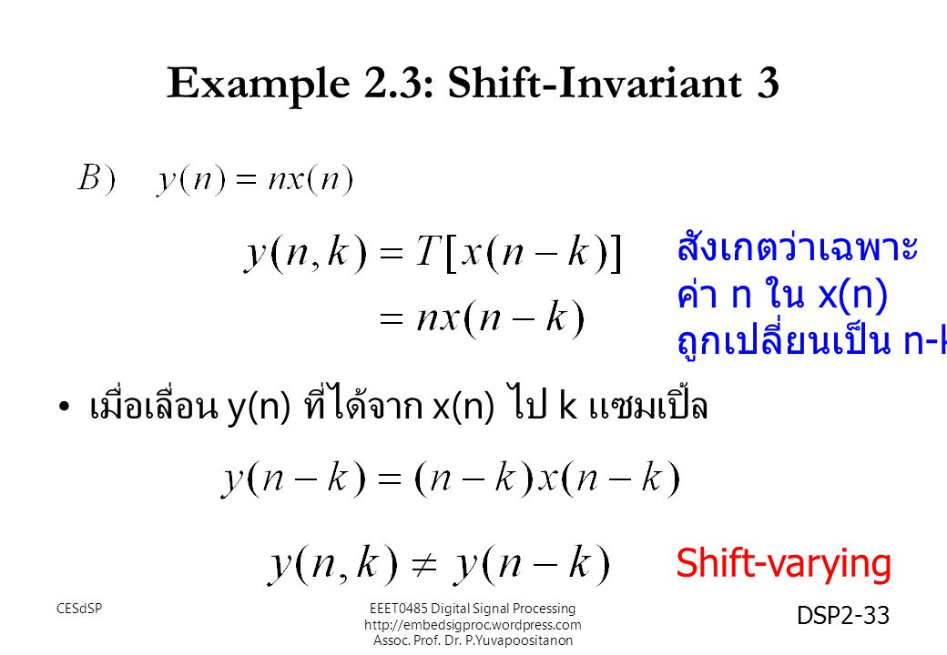 Example 2.3: Shift-Invariant 3