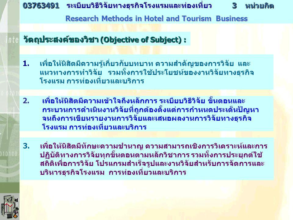 วัตถุประสงค์ของวิชา (Objective of Subject) :