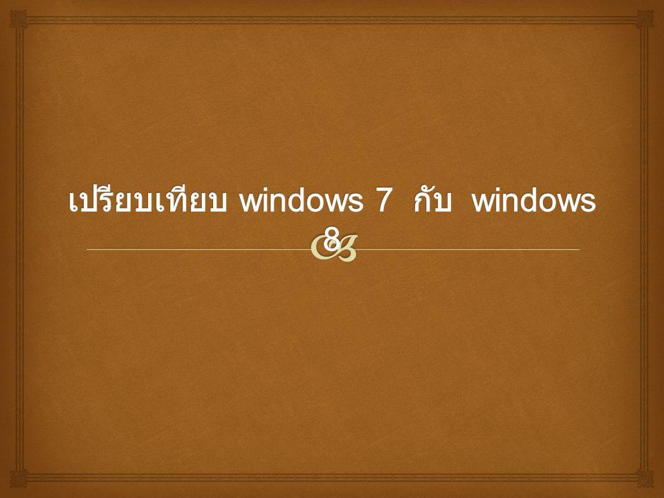 เปรียบเทียบ windows 7 กับ windows 8