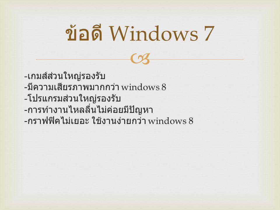 ข้อดี Windows 7