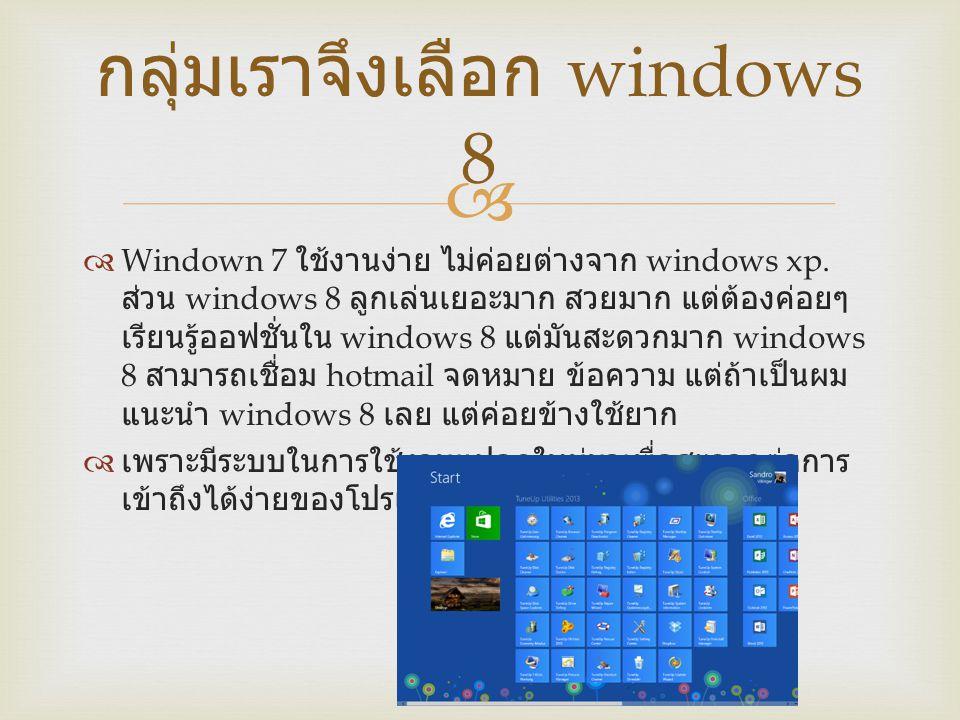 กลุ่มเราจึงเลือก windows 8
