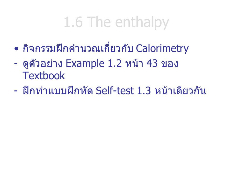 1.6 The enthalpy กิจกรรมฝึกคำนวณเกี่ยวกับ Calorimetry
