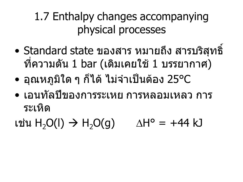 1.7 Enthalpy changes accompanying physical processes