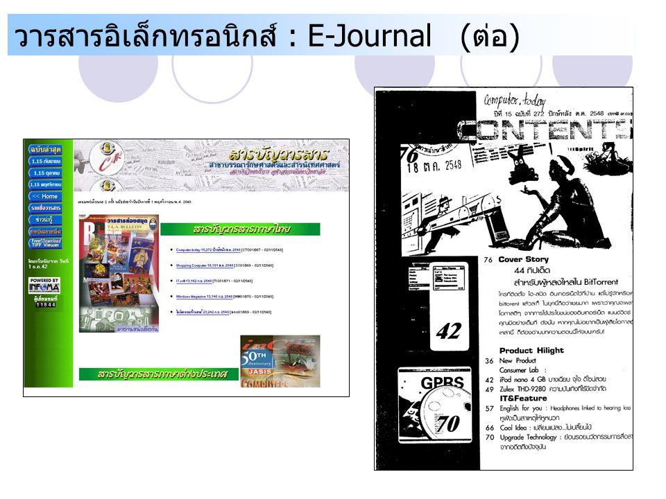 วารสารอิเล็กทรอนิกส์ : E-Journal (ต่อ)