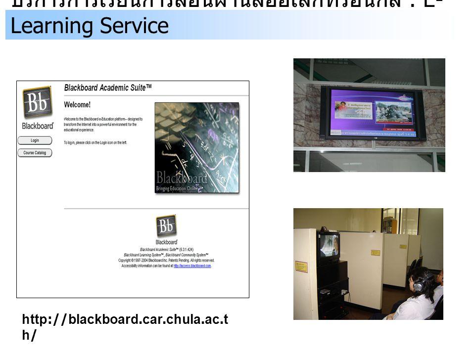 บริการการเรียนการสอนผ่านสื่ออิเล็กทรอนิกส์ : E-Learning Service