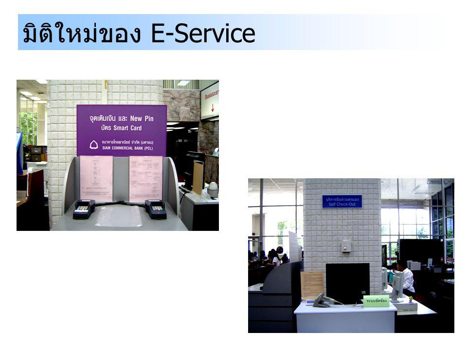 มิติใหม่ของ E-Service