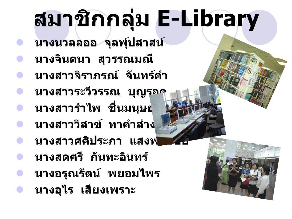 สมาชิกกลุ่ม E-Library