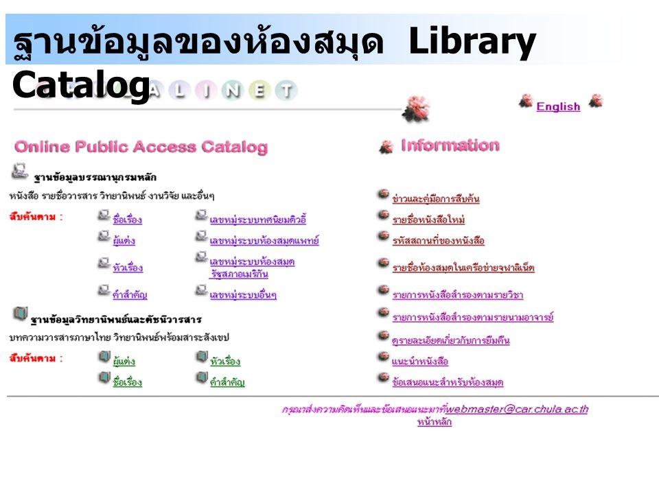 ฐานข้อมูลของห้องสมุด Library Catalog