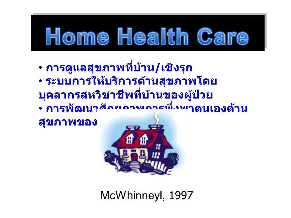 การดูแลสุขภาพที่บ้าน/เชิงรุก