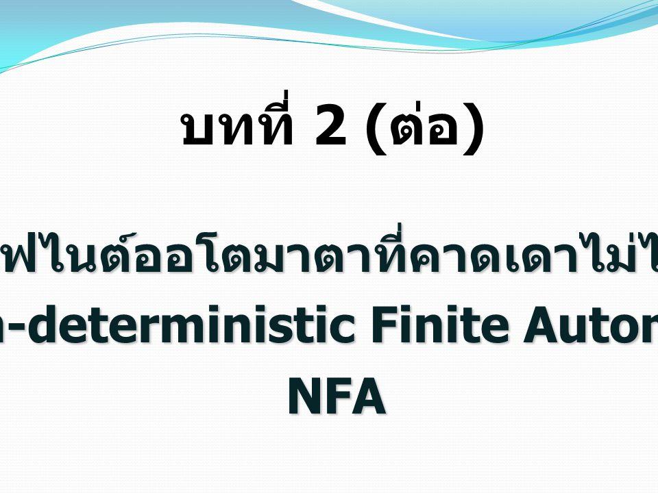 ไฟไนต์ออโตมาตาที่คาดเดาไม่ได้ (Non-deterministic Finite Automata)